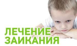 Заикание у детей: причины и лечение логоневроза (упражнения и лекарства)
