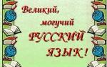Cредства художественной изобразительности в русском языке и литературе