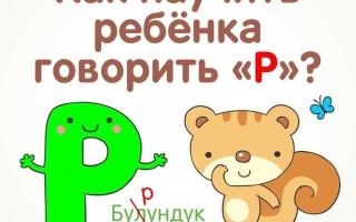 Постановка звука «Р»: как научить ребенка выговаривать непослушный звук