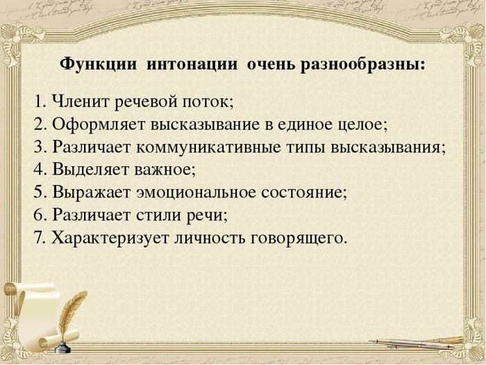 Функции интонации в русском языке