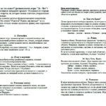 Картотека словесных игр для дошкольников 7
