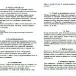 Картотека словесных игр для дошкольников 8