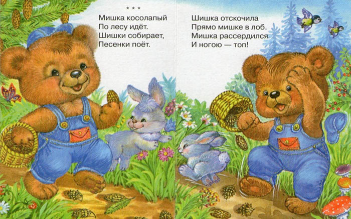 Мишки и шишки (стишок)