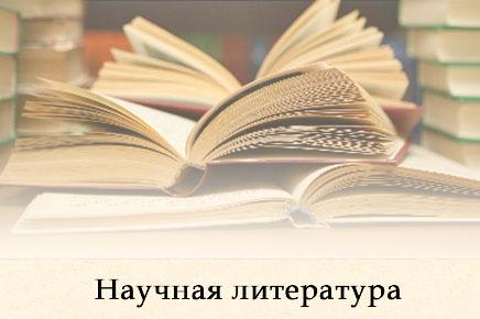 Научная литература для развития речи