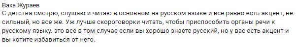 Совет форумчанина по теме акцента в русском языке