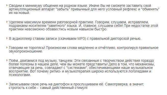 Советы Как убрать акцент в разговоре на русском