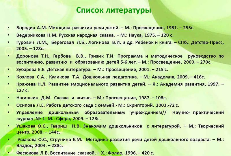 Список литературы для развития речи детей дошкольного возраста