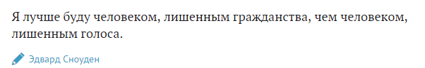 Цитата Эдвард Сноуден про голос