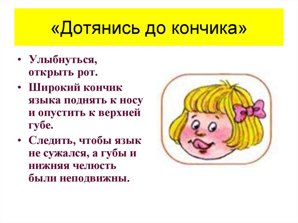 Упражнение для уздечки языка