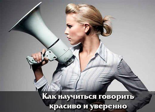 Уверенность в себе-качество для красивой речи