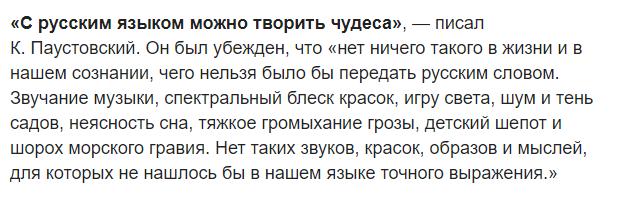 Цитата К. Паустовского про русский язык