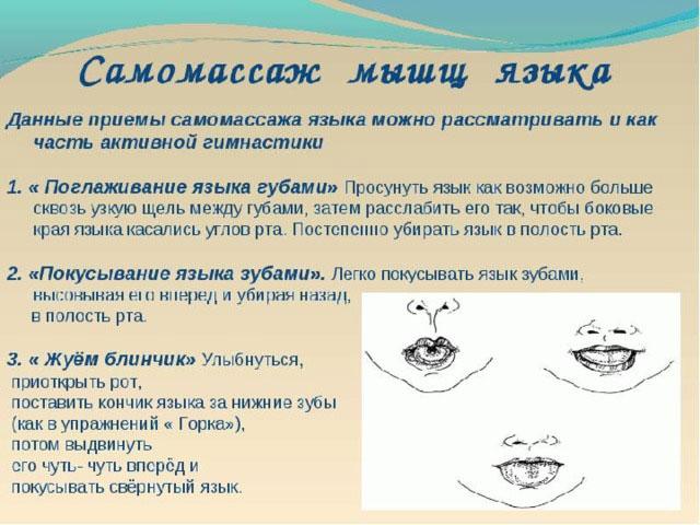 Самомассаж языка