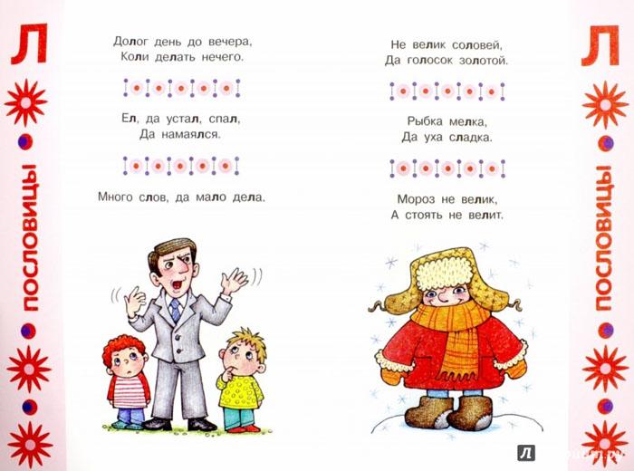 Дифференциация Л и Ль в пословицах