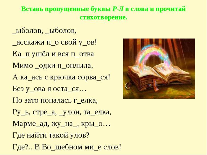 Дифференциация Л и Р в стихах