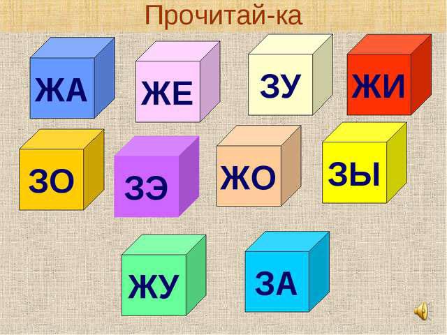 Дифференциация З и Ж в слогах