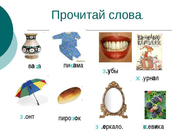 Дифференциация З и Ж в словах