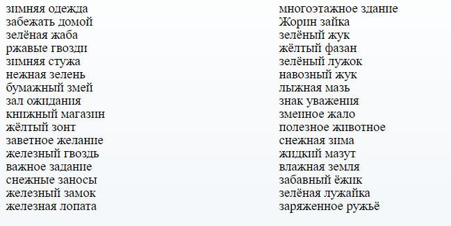 Дифференциация З и Ж в словосочетаниях