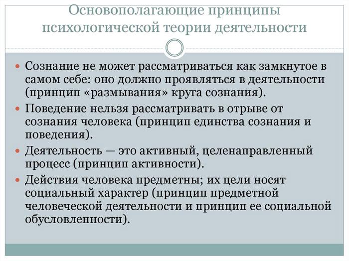 Основные принципы психологической теории деятельности