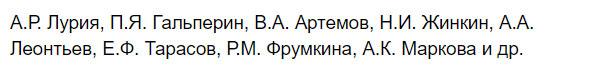 Представители отечественной школы психолингвистики