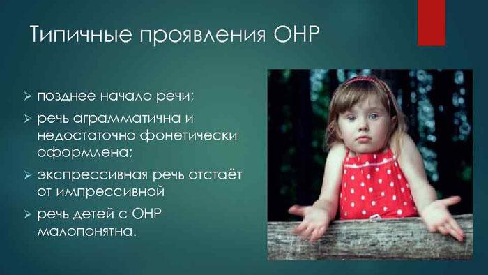 Проявления ОНР у дошкольников