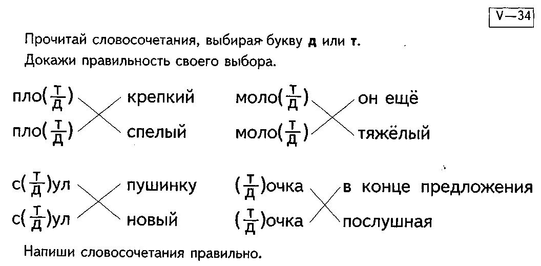 Дифференциация Т в словосочетаниях