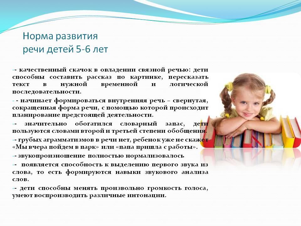 Норма развития речи в 5-6 лет